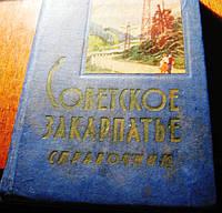 Советское Закарпатье. Справочник. +