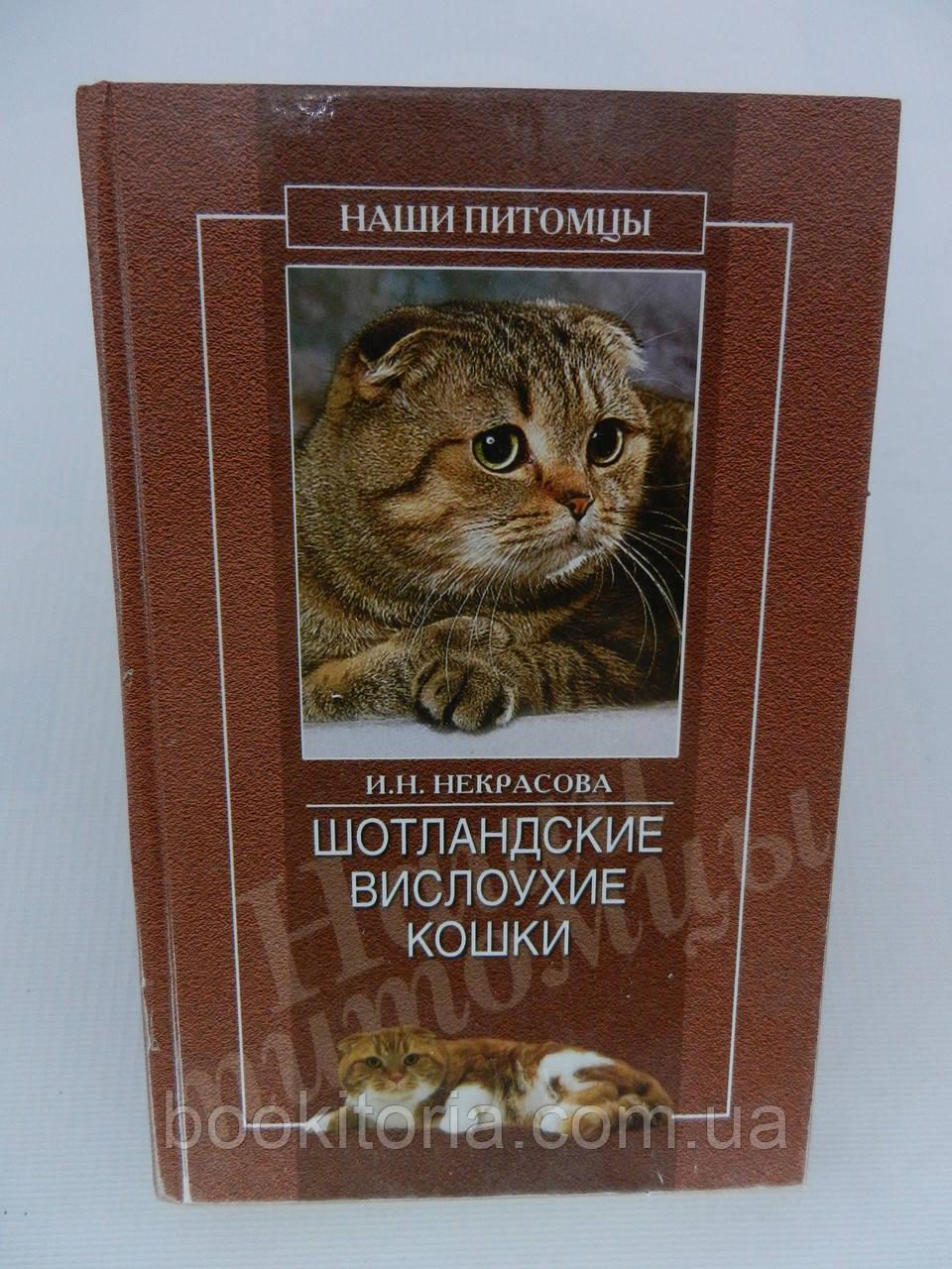 Некрасова И.Н. Шотландские вислоухие кошки (б/у).