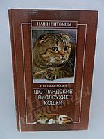 Некрасова И.Н. Шотландские вислоухие кошки (б/у)., фото 1