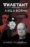 Лица войны. Дымарский В. Н., Рыжков В. А.