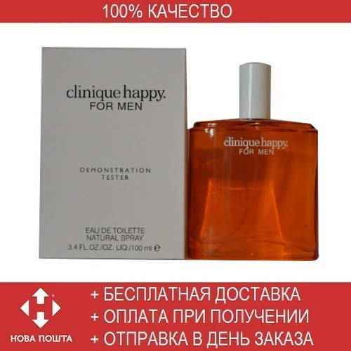 Clinique Happy For Men EDT 100ml TESTER (туалетная вода Клиник Хэппи Фо Мэн тестер )