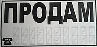 """Автомобильная наклейка """"Продам"""" маленькая (белая)"""