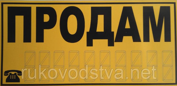 """Автомобильная наклейка """"Продам"""" маленькая (желтая)"""