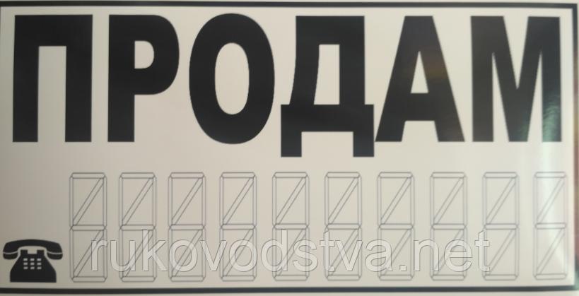 """Автомобильная наклейка """"Продам"""" большая (белая)"""