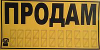 """Автомобильная наклейка """"Продам"""" большая (желтая)"""