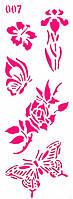 Трафарет 11х33 см Троянди, іриси і метелики
