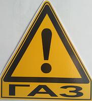 """Автомобильная наклейка """"ГАЗ"""" (маленькая)"""
