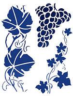 Трафарет 22х33 см Виноград