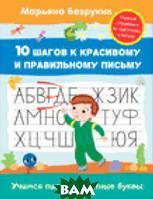 Марьяна Безруких Учимся писать печатные буквы