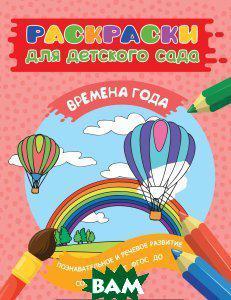 Елена Мазанова Раскраски для детского сада. Времена года