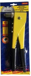 Заклепочный пистолет двухпозиционный Сталь HR-02 255 мм (арт. 64003)
