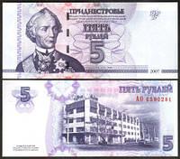 Приднестровье / Transnistria 5 Rublе 2007 Pick 43 UNC