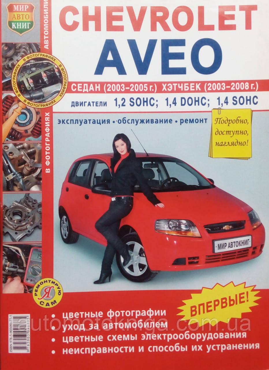 CHEVROLET AVEO Моделі з 2003 року Експлуатація • Обслуговування • Ремонт