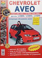 CHEVROLET AVEO Моделі з 2003 року Експлуатація • Обслуговування • Ремонт, фото 1