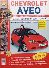 CHEVROLET AVEO   Модели с 2003 года  Эксплуатация • Обслуживание • Ремонт