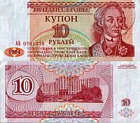 Приднестровье, 10 рублей, 1994 г. UNC