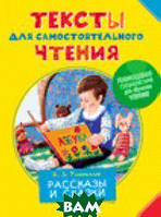 Ушинский К.Д. Тексты для самостоятельного чтения. Рассказы и сказки