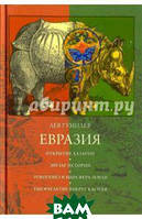 Гумилев Лев Николаевич Евразия (изд. 2016 г. )