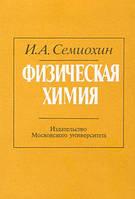 И. А. Семиохин Физическая химия