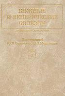 Под редакцией Ю. К. Скрипкина, В. Н. Мордовцева Кожные и венерические болезни. Руководство для врачей. Том 2