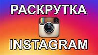 Подписчики для инстаграм Instagram + Бонус 100-150 лайков бесплатно!