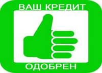 Кредит наличными  до 500 000 грн. +Кредитная карта за один час от Альфа-Банка