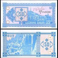Georgia Грузия - 50 Kuponi 1993 UNC
