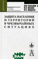 Емельянов В.М. Защита населения и территорий в чрезвычайных ситуациях