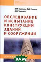 Калинин В.М. Обследование и испытание конструкций зданий и сооружений. Учебник