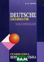 Тагиль И.П. Грамматика немецкого языка