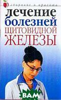 Савельева Ю. Лечение болезней щитовидной железы
