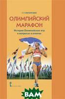 Питерских Г.Т. Олимпийский марафон. История олимпийских игр в вопросах и ответах