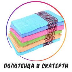 Полотенце Скатерти Салфетки Оптом
