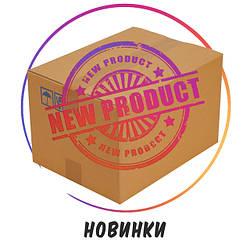 NEW - СКОРО В ПРОДАЖЕ