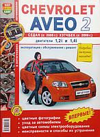 CHEVROLET AVEO 2 Модели с 2005 года Эксплуатация • Обслуживание • Ремонт, фото 1