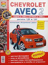 CHEVROLET AVEO 2   Модели с 2005 года   Эксплуатация • Обслуживание • Ремонт