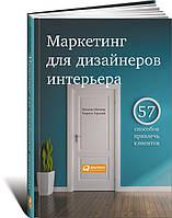 Маркетинг для дизайнеров интерьера: 57 способов привлечь клиентов Митина Н