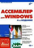 Пирогов В.Ю. Ассемблер для Windows (+ CD-ROM)