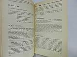 Ашукин Н.С., Ашукин Г. Крылатые слова. Литературные цитаты. Образные выражения (б/у)., фото 8