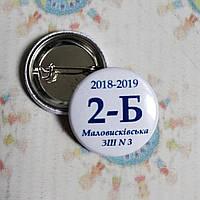Маленькие значки на портфель для второго класса