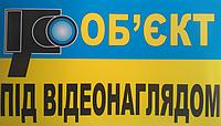 """Наклейка """"Объект под видеонаблюдением"""" большая"""