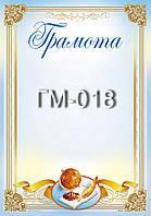 Грамота ГМ-019, 30*20см, цена за 1шт