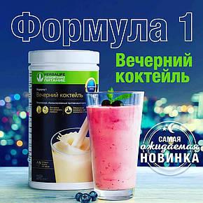 Вечерний коктейль Herbalife формула 1, фото 2