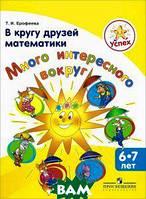 Т. И. Ерофеева В кругу друзей математики. Много интересного вокруг. Пособие для детей 6-7 лет
