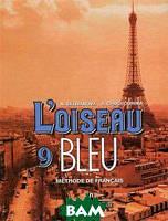 Н. А. Селиванова, А. Ю. Шашурина Синяя птица. Учебник французского языка для 9 класса общеобразовательных учреждений