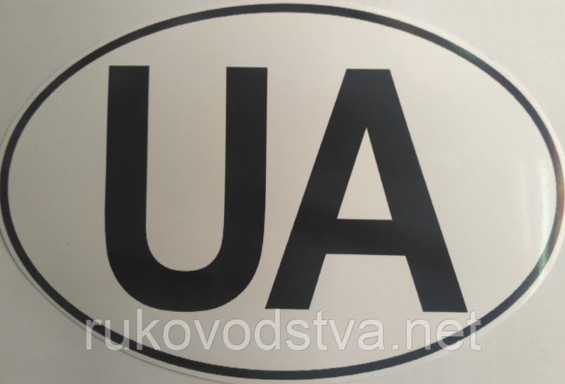 "Наклейка ""UA"" стандарт"