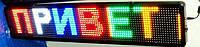 Бегущая строка / рекламное табло 135*23 RGB
