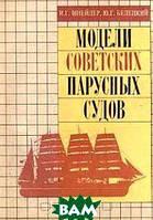 И. Г. Шнейдер, Ю. Г. Белецкий Модели советских парусных судов