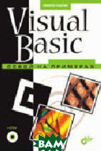 Культин Никита Борисович Visual Basic. Освой на примерах (+ CD-ROM)