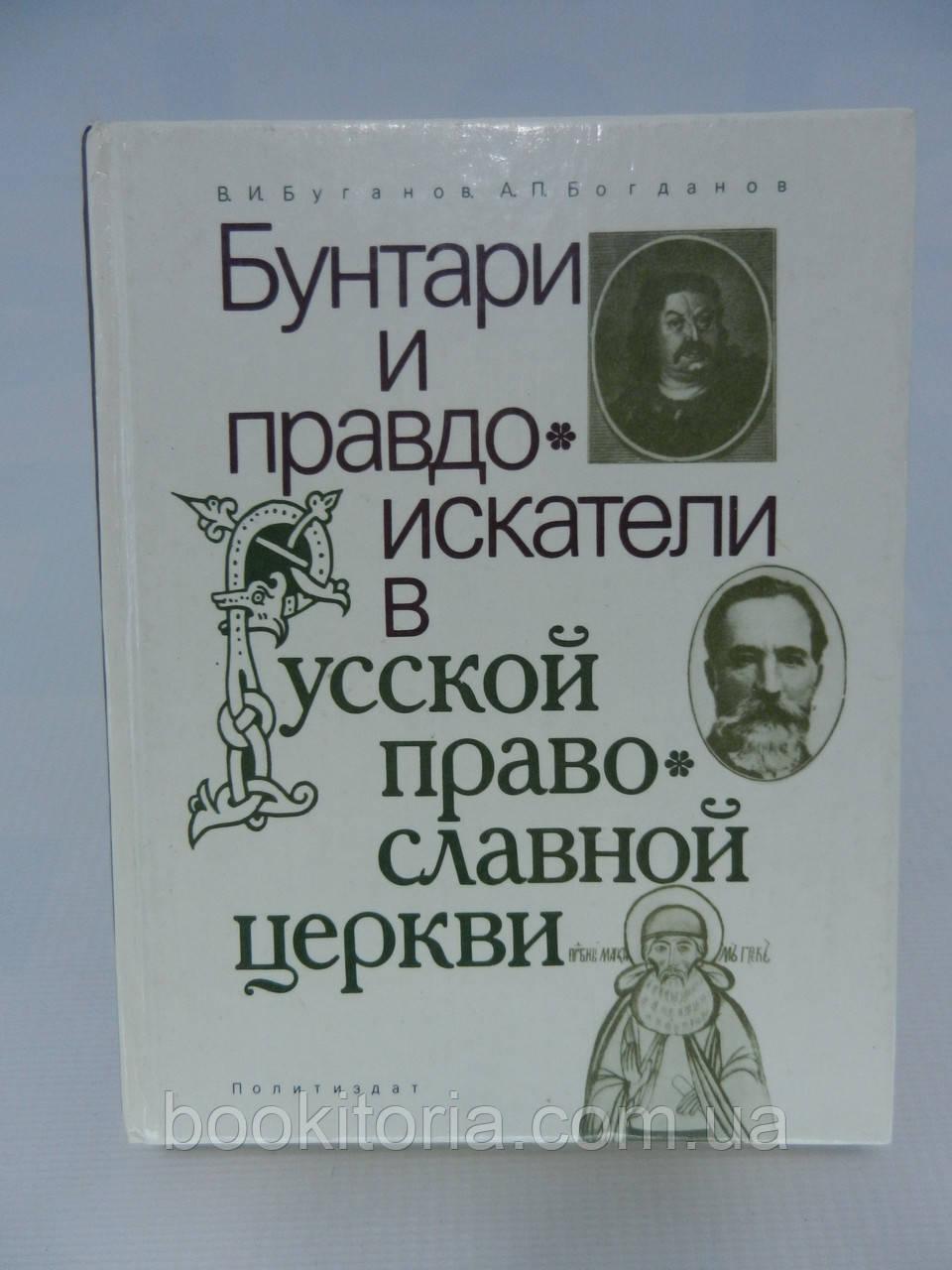 Булгаков В.И., Богданов А.П. Бунтари и правдоискатели в Русской православной церкви (б/у).